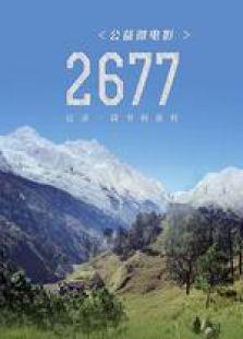 2677 微電影