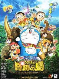哆啦A夢:大雄與奇跡之島