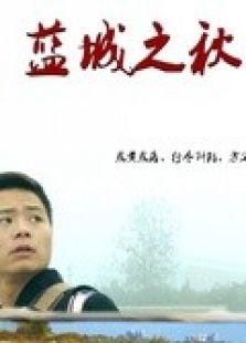 蓝城之秋(微电影)