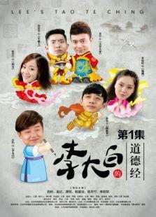 李大白的道德經第1集