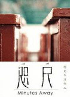 咫尺(2014)