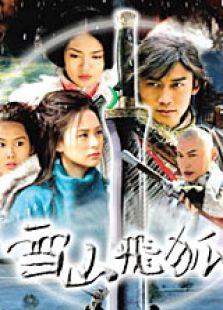 雪山飞狐(王晶未删减版)