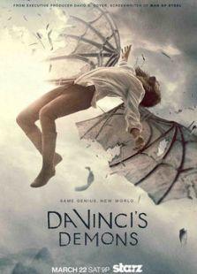 達芬奇的惡魔第2季