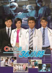On Call 36小时1