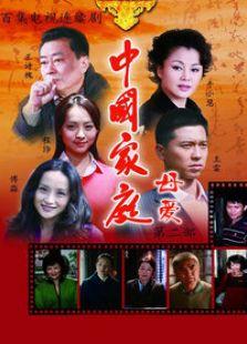 中国家庭之母爱