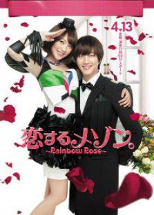 戀愛滿屋之彩虹玫瑰