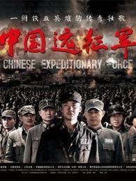 中國遠征軍TV版