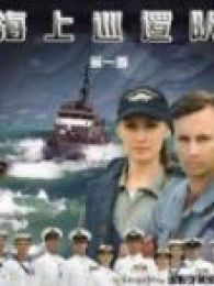 海上巡邏隊第1季