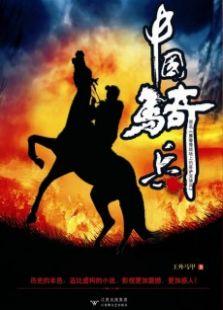 中國騎兵未刪減版