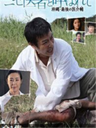假醫師~沖繩島上最后的醫療輔助師
