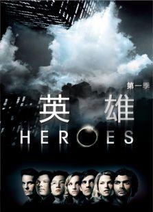 超能英雄第1季