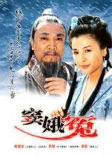 中国传统戏剧经典系列