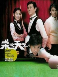 桌球天王(国语版)
