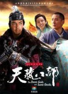 新天龙八部(浙江卫视版)