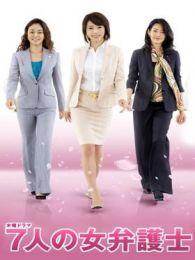 七人女律师2