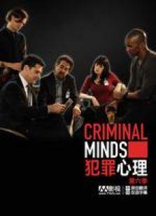 犯罪心理第6季