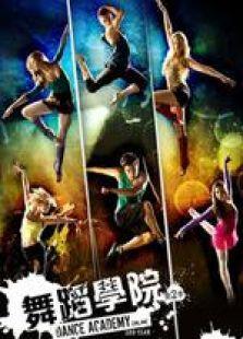 舞蹈學院第二季