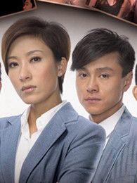 真相(TVB粤语版)