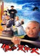 佛山贊師傅-國語版