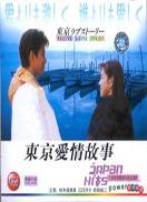 东京爱情故事 国语