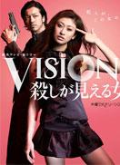 Vision~看得见杀人的女人
