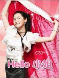 Hello小姐(韩语版/李多海)