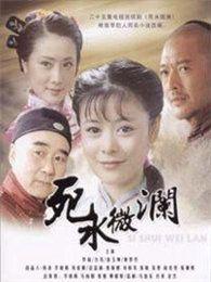 死水微瀾(2008年版)