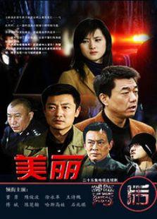 美丽背后(2013版)