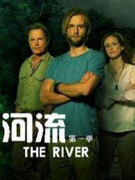 河流第1季