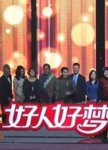 河北卫视2012好人好梦