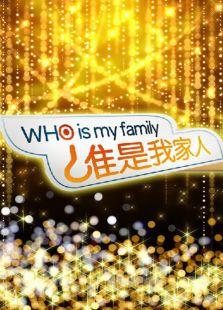 谁是我家人 2013