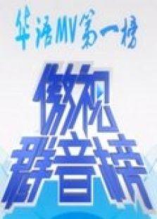 傲视群音榜 2012