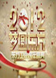 東方衛視2012跨年盛典