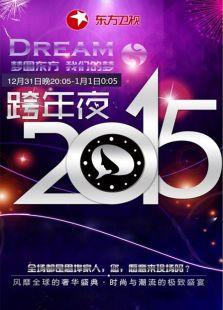 东方卫视跨年盛典 2015