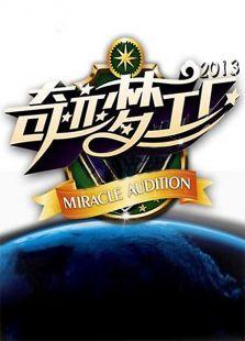 奇跡夢工廠 第一季