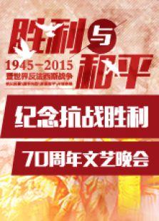 纪念抗战胜利70周年文艺晚会