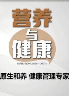 营养与健康