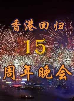 庆祝香港回归晚会