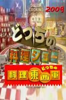 料理东西军 2009