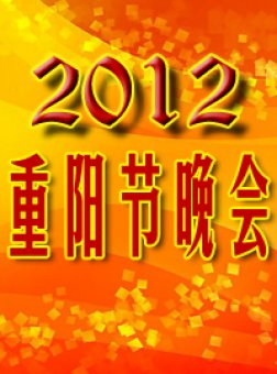 2012重阳节晚会
