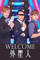 welcome外星人 2009