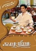 品味咖啡 2010