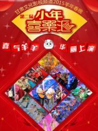 2015甘肃春晚