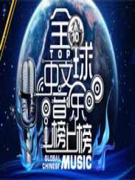 全球中文音樂榜上榜