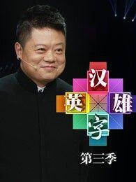 汉字英雄第3季