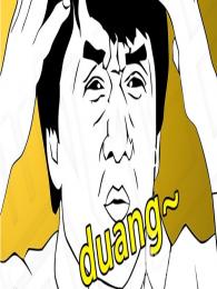 Duang和成龙这个梗