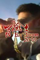 冒险王 2010