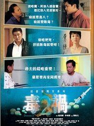 毒禍2(2011)