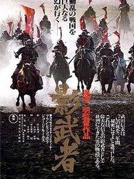 影子武士(2005)