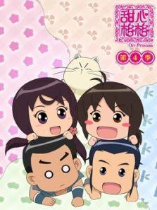 甜心格格第4季